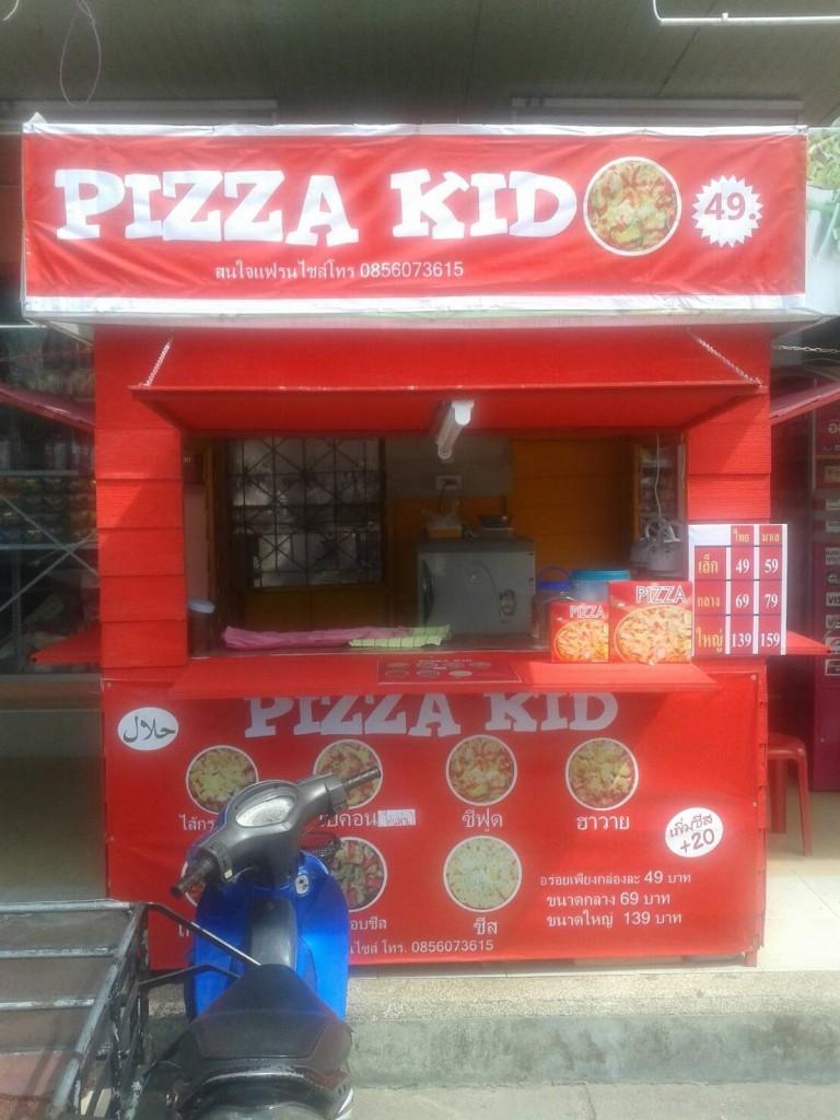ร้าน PIZZA KID ที่ อ.สะเดา สงขลา พึ่งเปิดใหม่ ทำเป็นร้านอาหารอิสลาม ไม่ใช้วัตถุที่เป็นหมู